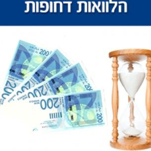 הלוואות דחופות והלוואות אקספרס לעסק או למשק הבית