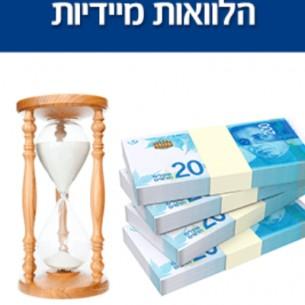 הלוואה מיידית והלוואות אונליין בקליק