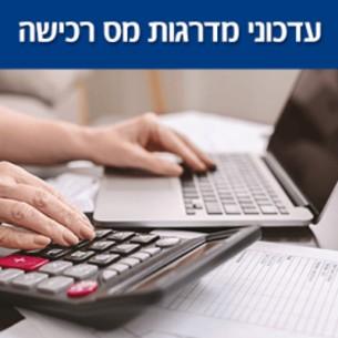 מס רכישה על דירה ראשונה נכון ל 2020