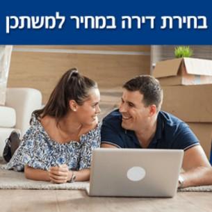 איך בוחרים דירה בתוכנית מחיר למשתכן?