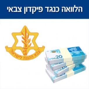 הלוואה כנגד פיקדון צבאי