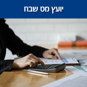 יועץ מס שבח - מיהו למה כדאי לפנות לייעוץ מס שבח ברכישת דירות להשקעה?