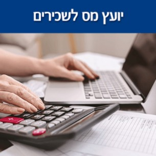 יועץ מס לשכירים - מיהו ולמה כדאי לך לפנות לייעוץ מס לשכירים?