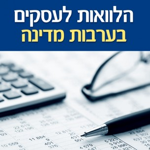 הלוואות לעסקים דרך קרן הסוכנות היהודית
