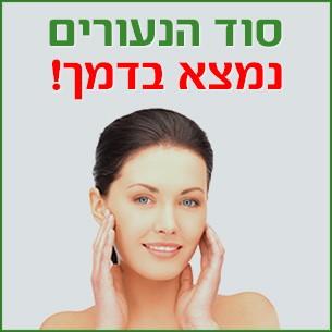 טיפול פלזמה ליפטינג להצערת עור הפנים