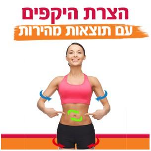 כל השיטות להמסת שומן בבטן ובמותניים ללא התערבות כירוגית וללא ניתוח