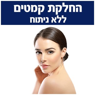 הצערת עור הפנים והחלקת קמטים - כל הטיפולים המתקדמים בתחום מתיחת פנים ללא צורך בניתוח