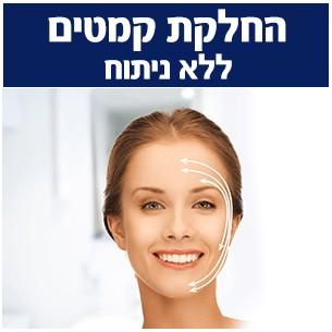 שיטות טיפול טבעיות להעלמת קמטים והחלקת הפנים