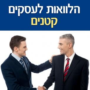 הלוואות לעסקים קטנים - השוואת כדאיות הלוואה לעסק קטן