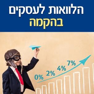 הלוואות לעסקים בהקמה - אילו אפשרויות קיימות לקבלת הלוואה לעסק ללא פעילות?