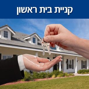קניית דירה ראשונה – מה כדאי לכם לדעת כדי לקנות בחכמה כשיש לכם הון עצמי מכובד של 75% מערך הנכס