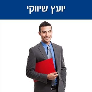 מיהו יועץ שיווקי? מה כולל תהליך ייעוץ שיווקי וכיצד ייעוץ שיווקי שונה מייעוץ עסקי?