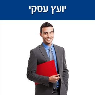 איזה מידע צריך יועץ עסקי כדי להעניק לכם ייעוץ עסקי איכותי?