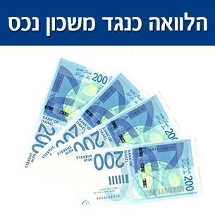 איך בודקים כדאיות של הלוואה כנגד שיעבוד נכס?