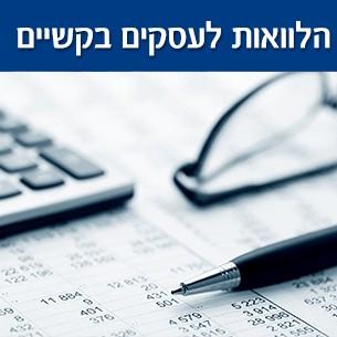 איך לקבל הלוואה לעסק בקשיים?