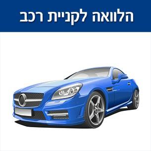 גיוס הלוואה לרכישת רכב חדש
