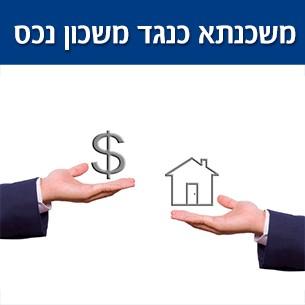 שיעבוד נכס נדל''ן  - כך מקבלים הלוואה בתנאים האטרקטיביים ביותר!