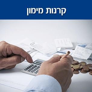 רשימת כל קרנות המימון הפילנתרופיות המעניקות הלוואות לעסקים נכון לשנת 2019