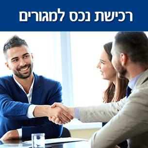 קניית דירה - רשימת כל העלויות הנלוות בעת רכישת בית בישראל