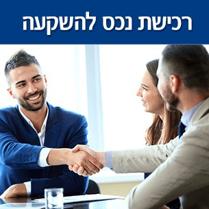 משכנתא עם שותף - מה זה ומה חשוב שתדעו קודם?