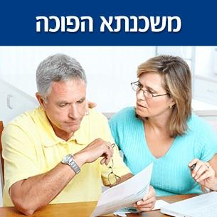 תנאים הכרחיים של הנכס עליו תוכלו לקבל משכנתא הפוכה