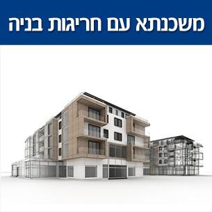 קניית דירה עם חריגות בנייה - האם זה אפשרי?