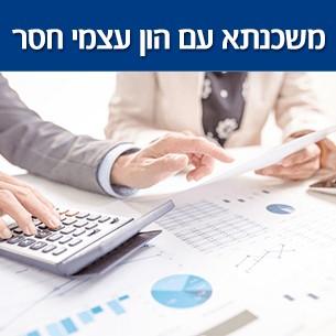 סיוע בקבלת אישור עקרוני למשכנתא עם הון עצמי נמוך או למשכנתא ללא הון עצמי