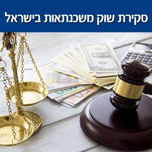 סקירת שוק המשכנתאות בישראל נכון ל - 2020