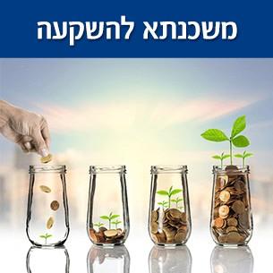 קניית דירה להשקעה בארץ או בחו''ל - יתרונות וחסרונות