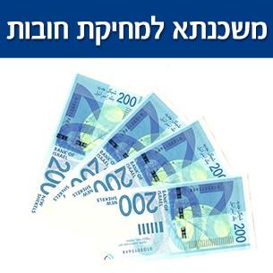 """איחוד חובות בנקאיים וחוץ בנקאיים ע""""י משכנתא משלימה לכל מטרה או משכנתא חוץ בנקאית"""