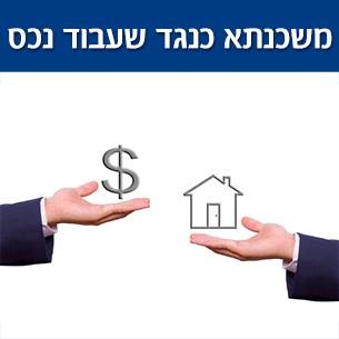 כיצד לקבל מימון מקסימלי למשכנתא על בסיס נכסים קיימים?