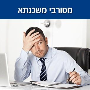 קבלת אישור משכנתא למוגבלים בפועל או מוגבלים לשעבר הבנקים בריבית הנמוכה ביותר!