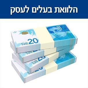 הלוואת בעלים לעסק - מימון לעסק בצורה הטובה ביותר