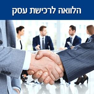 איך לקבל הלוואה לרכישת עסק קיים?