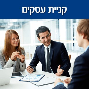 איך לקבל הלוואה לרכישת עסק פעיל?