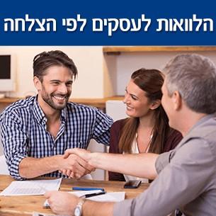 גיוס הלוואה לעסקים על בסיס הצלחה