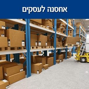 שירותי אחסון לעסקים - כל האפשרויות הקיימות