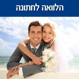 גיוס הלוואה לצורכי חתונה לבעלי היסטוריית אשראי תקינה