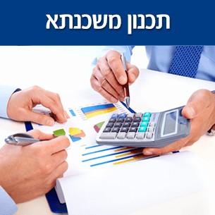 כיצד בונים תכנון פיננסי חכם למשכנתא?