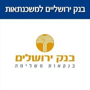 מחזור משכנתא בבנק ירושלים - האם יש הטבות והאם יש עמלת פירעון מוקדם