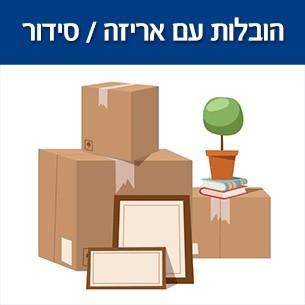 מחירי הובלות יוקרה עם שירותי אריזה וסידור בבתים ומשרדים