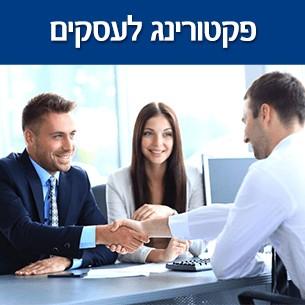 הלוואה לעסק תמורת נכיון חשבוניות - איך עושים את זה?