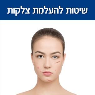 שיטות יעילות להעלמת צלקות בגווני עור שונים