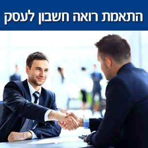 בחירת רואה חשבון לעסקים קטנים - מחירים וטיפים להתאמת רואה חשבון אידיאלי